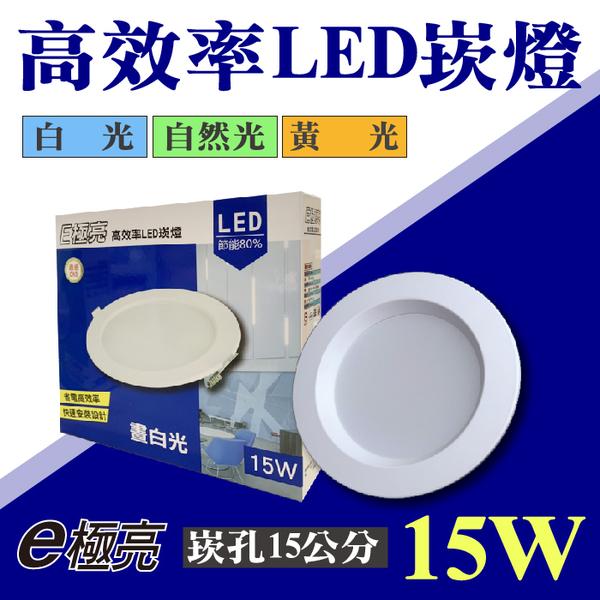 15W LED崁燈 崁孔15公分 白光黃光自然光 全電壓 附變壓器+ 快速接頭
