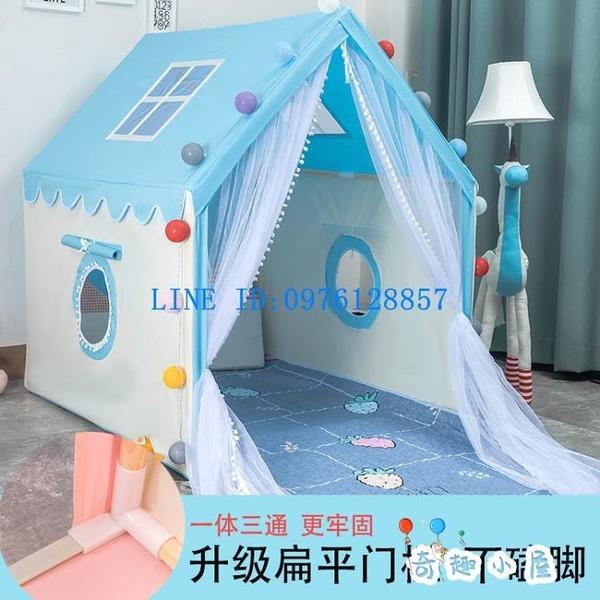 兒童帳篷游戲屋公主玩具屋男孩室內小房子寶寶禮物【奇趣小屋】