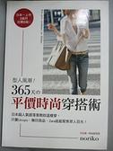 【書寶二手書T4/美容_FSQ】型人風潮!365天平價時尚穿搭術_noriko