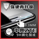 中興ZTE 9H硬度鋼化玻璃保護貼【A01】 AXON7 天機7