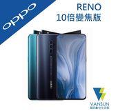【贈自拍棒+觸控筆】OPPO Reno 10倍變焦 CPH1919 6GB/128GB 6.6吋智慧型手機【葳訊數位生活館】