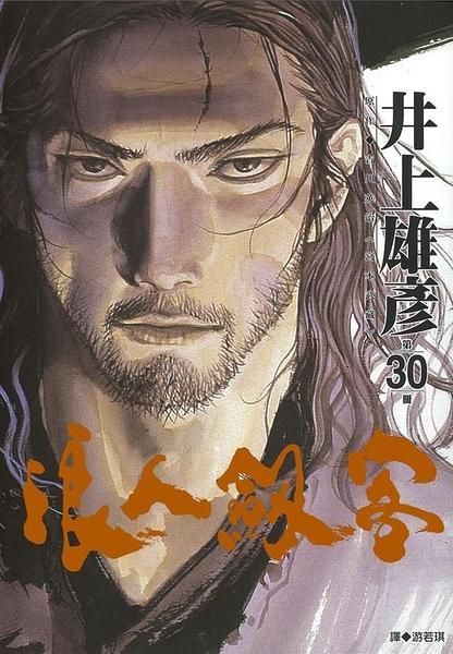 浪人劍客(30)