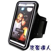 ★皮套達人★ HTC/ Samsung/ Sony  5.0 - 5.5吋智慧手機專用運動臂套 (郵寄免運)