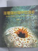 【書寶二手書T1/動植物_ZEV】台灣礁岩海岸的海參_趙世民