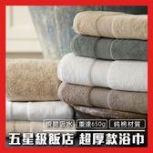 五星級飯店式浴巾 650g超厚款  70x140cm 超吸水浴巾 純棉大浴巾 吸水浴巾 浴巾 大浴巾