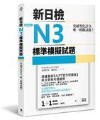突破等化計分!新日檢N3標準模擬試題 【雙書裝:全科目5回+解析本+聽解MP3】