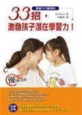 (二手書)33招,激發孩子潛在學習力!