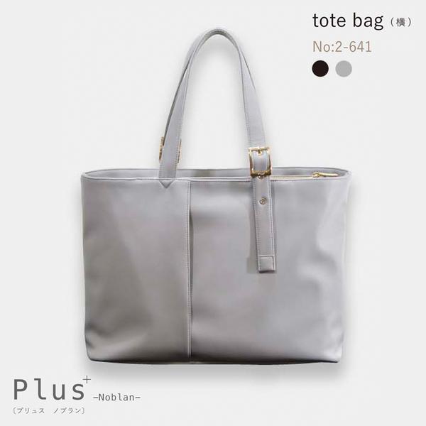現貨【Plus】日本品牌 英倫知性 橫式肩背包 B4 手提托特包 公事包 可動式夾層 女包【2-641】