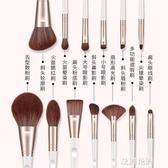 13支白月光化妝刷套裝全套刷腮紅散粉刷子美妝工具『艾麗花園』