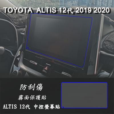 【Ezstick】TOYOTA ALTIS 12代 2019 2020 8吋 前中控螢幕 專用 靜電式車用LCD螢幕貼