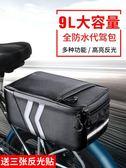 車包 后座包防水自行車馱包后貨架包山地車尾包騎行駝包專用裝備 莎拉嘿呦