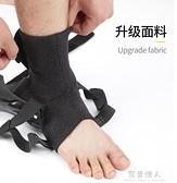 護踝男腳腕固定康復扭傷防崴腳運動踝關節保護套籃球女護腳踝護具  【全館免運】