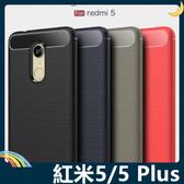 Xiaomi 小米 紅米5 Plus 戰神碳纖保護套 軟殼 金屬髮絲紋 軟硬組合 防摔全包款 矽膠套 手機套 手機殼
