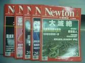 【書寶二手書T6/雜誌期刊_PPH】牛頓_202~207期間_共5本合售_大滅絕等