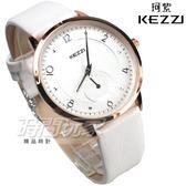 KEZZI珂紫 簡約流行錶 小秒盤造型 防水手錶 學生錶 男錶 中性錶 皮革錶帶 白色 KE1771玫白大