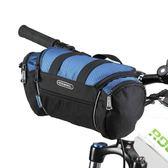 騎行裝備自行車車把包山地車前包單車車頭包 sxx722 【極限男人】