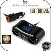 《飛翔無線3C》RONEVER 向聯 PE010 QC3.0 雙USB車用充電器◉公司貨◉車內點煙孔充電◉手機充電