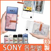 SONY Xperia5 sony10+ sony1 XA2 Ultra XZ3 XZ2 L3 XA2plus 大理石圖騰 透明軟殼 手機殼 水鑽殼 訂製