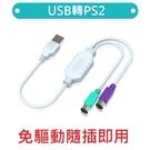 【生活家購物網】USB 轉 PS2 轉接...