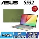 【ASUS華碩】S532FL-0072E8565U 超能綠  ◢15.6吋窄邊框雙螢幕輕薄筆電 ◣