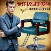 髮廊椅子 理髪店椅子髪廊專用美髪店椅子可放倒升降歐式復古洗頭床實木椅子 第六空間 igo