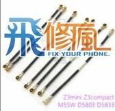 ~妃凡~台南手機現場維修SONY Z3C D5833 天線WIFI 沒有訊號訊號很差泡水訊