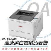 【高士資訊】OKI B432dn 商務型 LED A4 黑白雷射 印表機