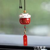 招財貓汽車掛件可愛車上裝飾品車內吊飾車載后視鏡平安符吊墜女 『小淇嚴選』