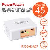 Buy917 PowerFalcon 45W USB-A+C PD/QC3.0 2孔快速充電器-可折疊插頭款
