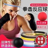 速度球魔力球反應球搏擊女士訓練散打兒童成人精準減壓 【全館免運】
