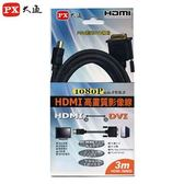 PX大通 HDMI to DVI 3M傳輸線 HDMI-3MMD
