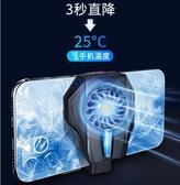 手機散熱器半導體降溫神器冰封背夾水冷夾制冷蘋果安卓便 全館免運 快速出貨