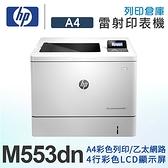 HP M553dn 高效高速彩色雷射印表機 /適用 CF360A/CF361A/CF362A/CF363A/508A