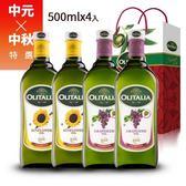 【中元╳中秋特選】Olitalia奧利塔葵花油+葡萄籽油(500ml*共4瓶)