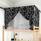 學生寢室宿舍遮光床簾 蚊帳一體式上下鋪通用全封閉蚊帳