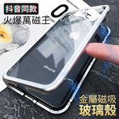 萬磁王 iPhone X Xs Max Xr 7 8 Plus 手機殼 金屬邊框 鋼化玻璃殼 全包 磁吸 保護套 鋁合金 防爆 保護殼