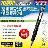 Full HD 1080P 插卡式鋼珠筆型可錄可拍影音針孔攝影機P801@弘瀚