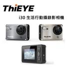 【EC數位】ThiEYE i30 生活行動攝錄影機 運動攝影機 防水40m 行車紀錄器 WIFI 1080P 30fps