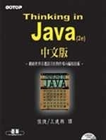 二手書博民逛書店《Thinking in Java 2E 中文版》 R2Y IS