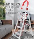 折疊梯-鋁合金家用梯子加厚四五步梯折疊扶梯樓梯不銹鋼室內人字梯凳 完美情人館YXS