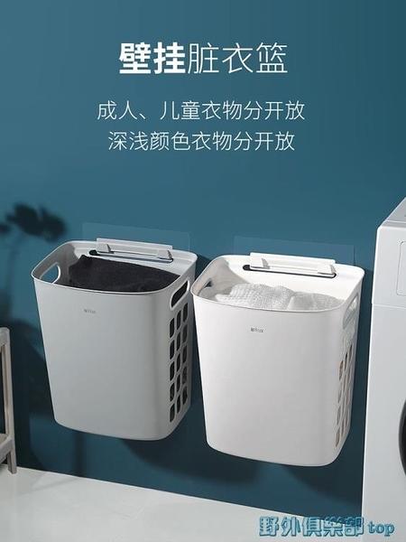 洗衣籃 裝臟衣服收納筐掛墻洗衣籃衛生間家用防水衣簍放衣物的神器臟衣籃 快速出貨