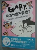 【書寶二手書T1/繪本_HML】Gary, 你為什麼不愛我?:歐巴桑少女鼻妹的無悔貓奴日記_鼻妹