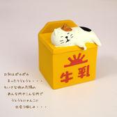 【00365】 牛奶箱貓咪收納盒 加藤真治 CONCOMBRE 喵星人 貓咪 小物收納 公仔擺設