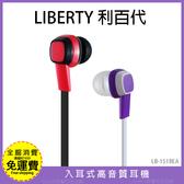 【利百代】LIBERTY 音樂 耳機 3.5mm耳機孔均可適用 MP3 扁線防纏繞設計 高音質立體聲 LB1518EA