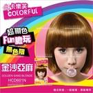 卡樂芙COLORFUL優質染髮霜(50g*2)-金沙亞麻[35968]