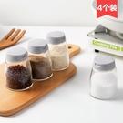 玻璃燒烤調料瓶4個裝 廚房透明調味罐 家用調味瓶罐調料罐