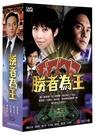 勝者為王 DVD ( 張智霖/蔡少芬/杜汶澤/王宗堯/曾江/徐少強/樊亦敏 )