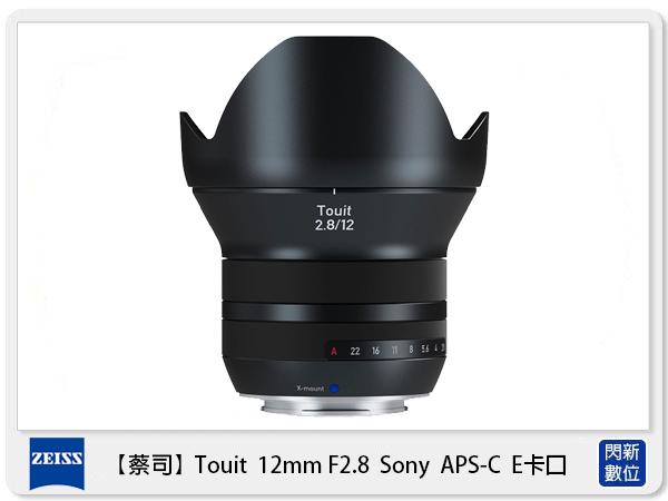 Zeiss 蔡司 Touit 2.8/12 12mm F2.8 定焦鏡 SONY APS-C E卡口 E接環 (公司貨)