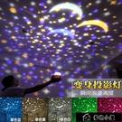 投影燈 浪漫星空投影燈儀旋轉抖音網紅玩具...