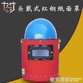 嘉舒特紅鋼紙配安全帽頭戴式電焊面罩焊工防護帽焊接防火星防砸  依夏嚴選
